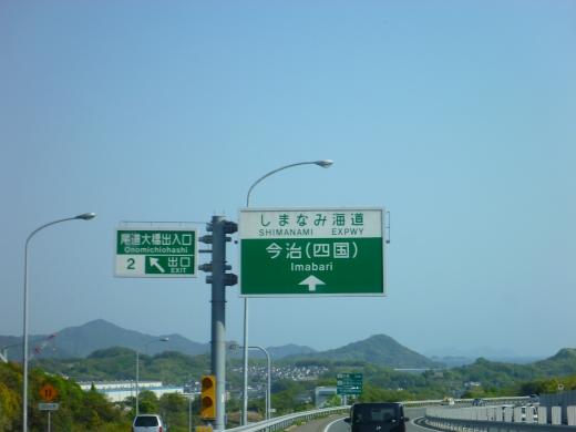 220429shimanami 021.jpg